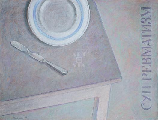 Картина. № 15. Супревматизм
