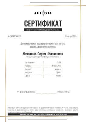 Сертификат подлинности произведения