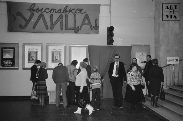 Выставка «Улица» в Центральном Доме Художника. 18.03.1989 г.