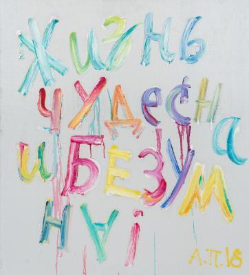 Дерево моего творчества. Рассказ #27. Привет из Москвы!