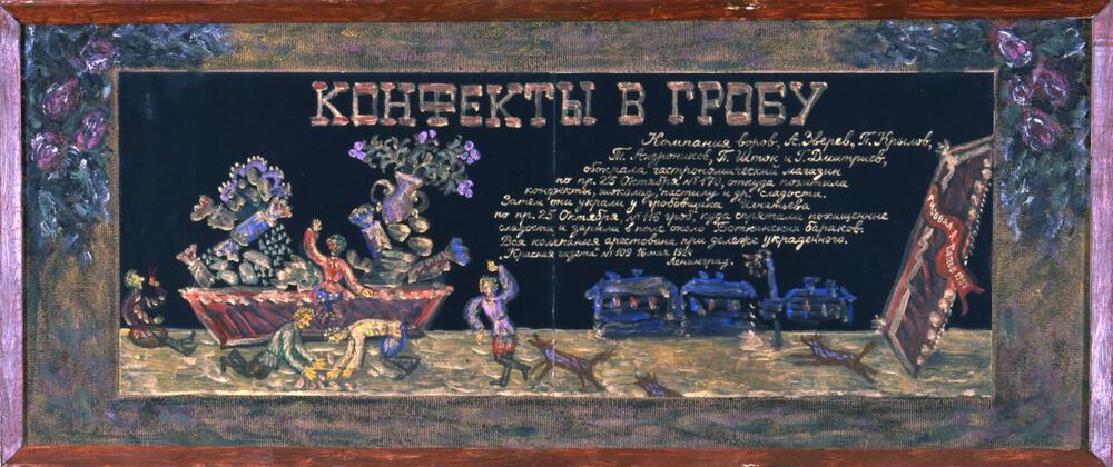 Московские происшествия. Рассказ № 10. Привет из Москвы!