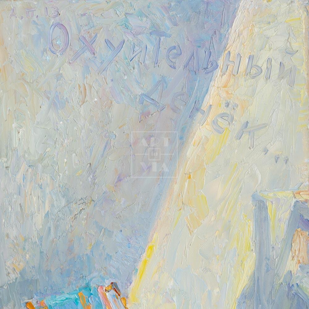 """Фрагмент картины 1/3. Дом отдыха """"Сенеж"""""""