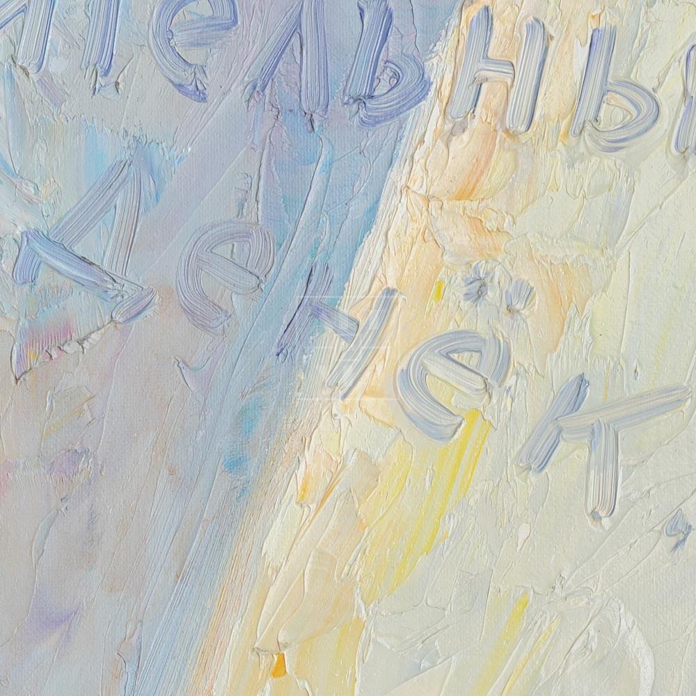 """Фрагмент картины 2/3. Дом отдыха """"Сенеж"""""""