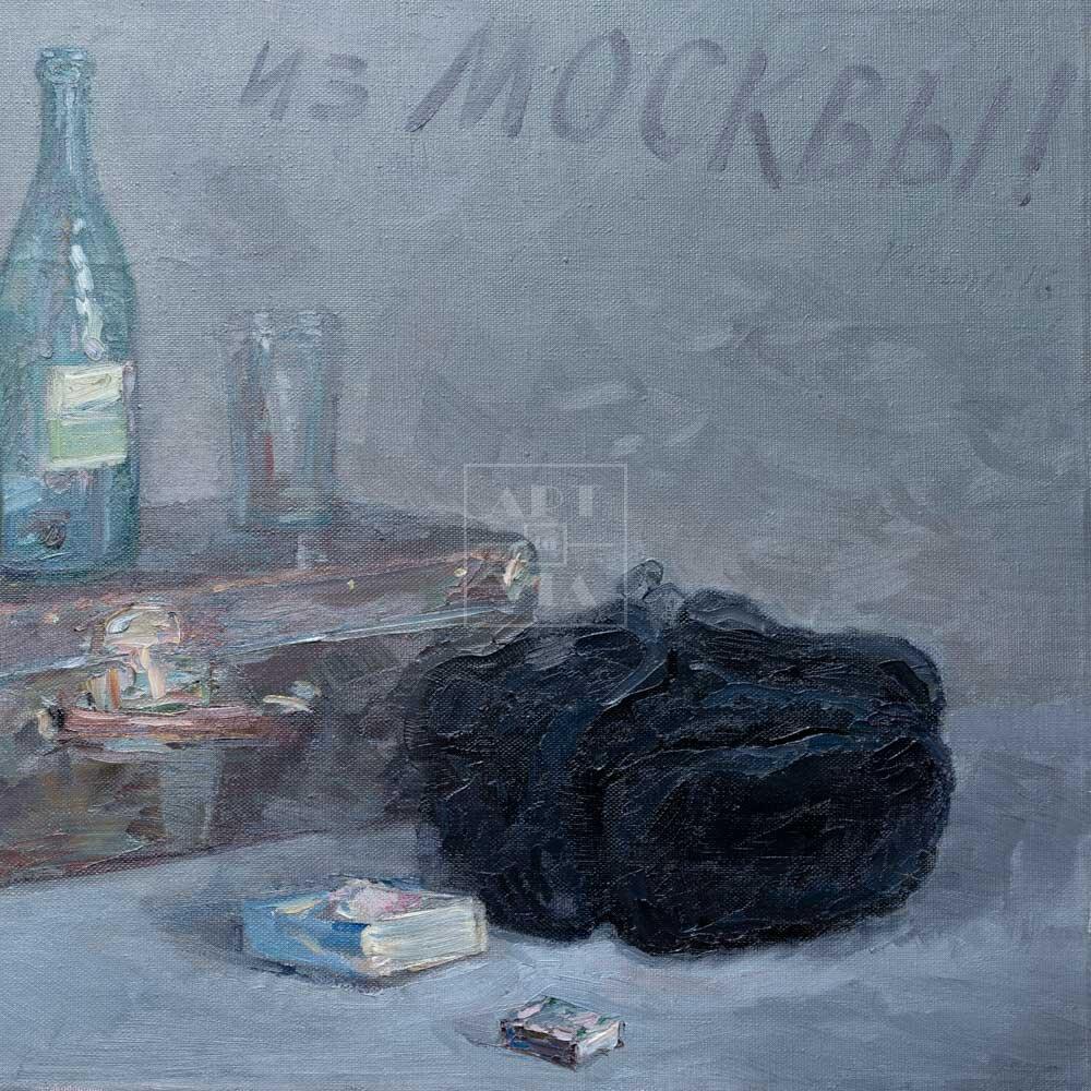 Фрагмент картины 1/3. Натюрморт. Привет из Москвы